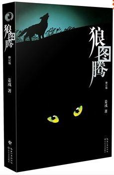 """狼图腾(修订版)(世界上迄今为止惟一一部描绘、研究蒙古草原狼的""""旷世奇书"""")"""