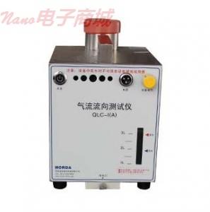 汇分气流流向测试仪QLC-I(A)